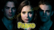 Слушать радио The VampireDiaries and Fan-Tvorchestvo
