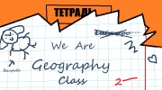 Listen to radio We Are Geography Class