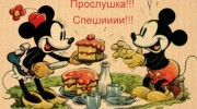 Слушать радио Minnie and Mickey mouse