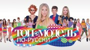 Listen to radio Top_ model-po russky