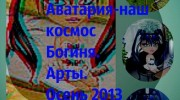 Listen to radio Avataria_Bogina_and_Keks