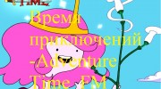 Listen to radio Время приключений-Adventure Time_FM