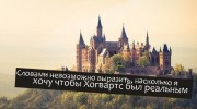 Слушать радио Hogwarts is my lovely home