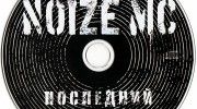 Listen to radio NOIZE MC!