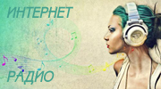 Listen to radio FM-Ukraine