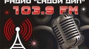 радио диер шайдон онлайн