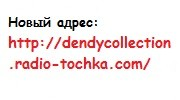 Dendy-Collection
