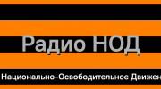 РадиоНОД