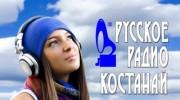 Слушать Русское Радио Костанай