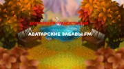 Listen to radio Аватарские забавы FM