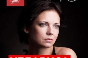 Екатерина Вилкова В Ночнушке – Раз, Два! Люблю Тебя! (2013)